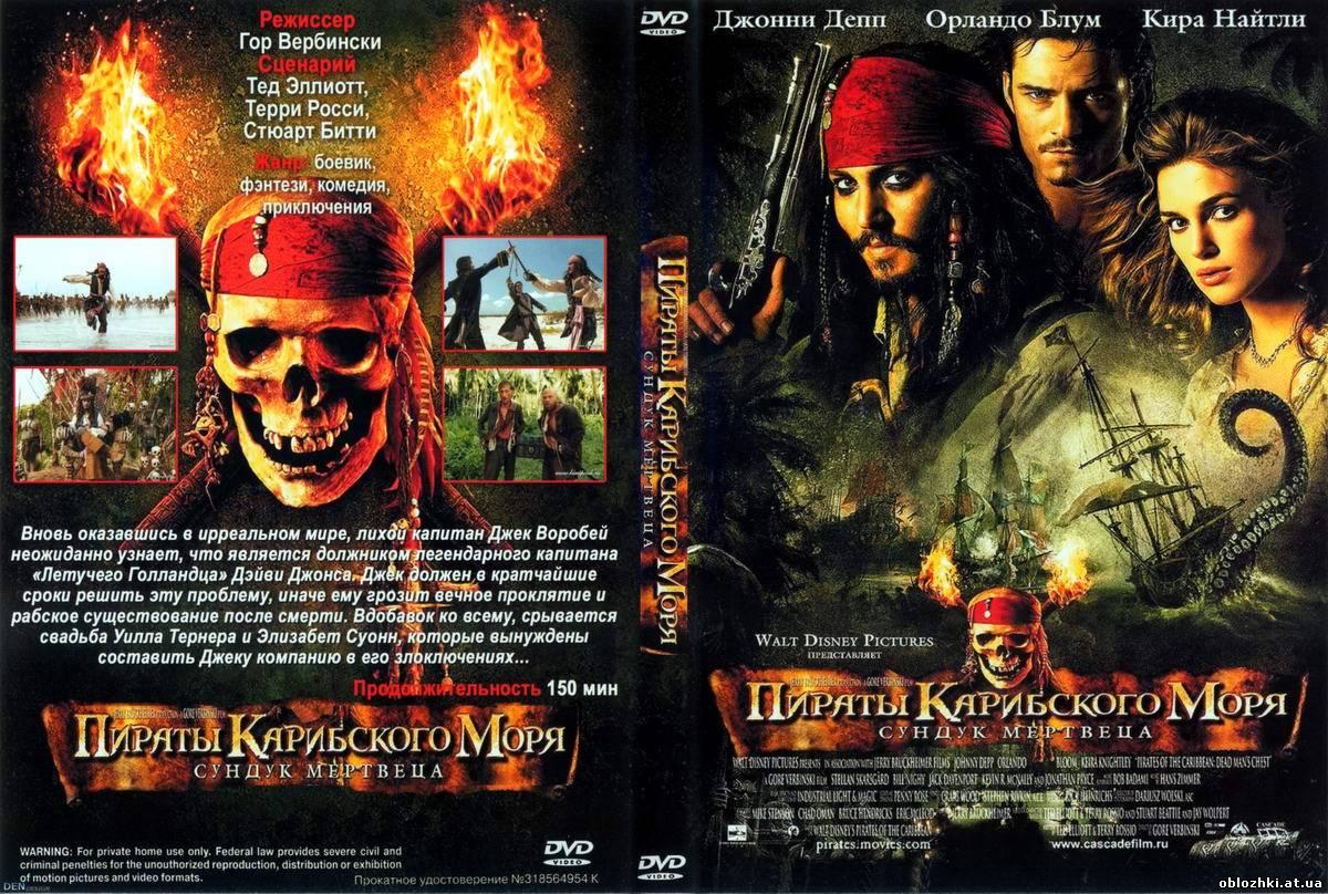 smotret-porno-film-pirati-karibskogo-morya-2